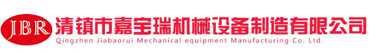 贵州机械设备制造aoa体育官方