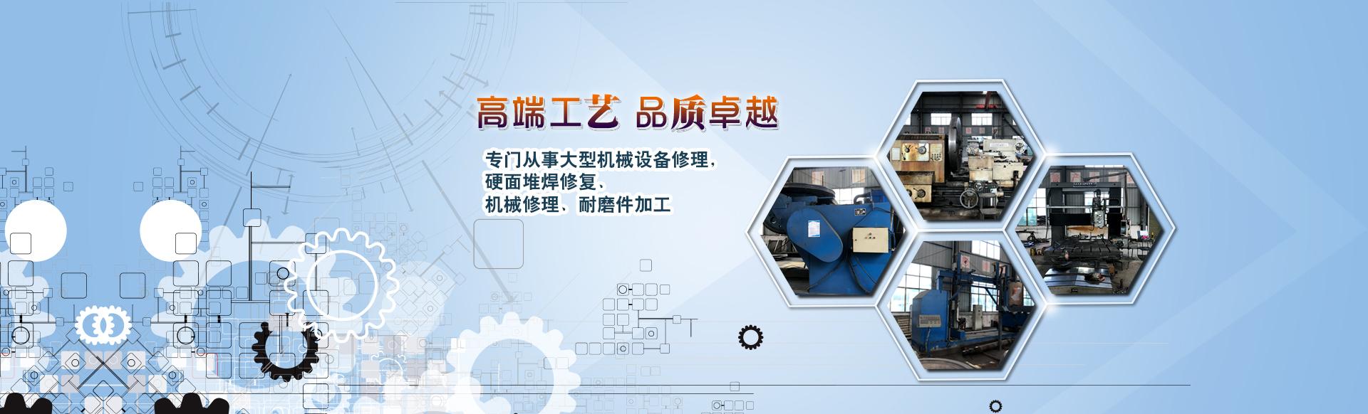 贵州矿山机械设备制造维修